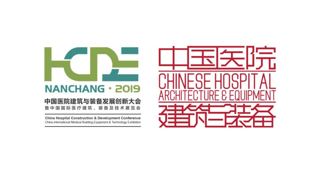 2019年HCDE 启动!探索未来医院建筑与装备创新发展